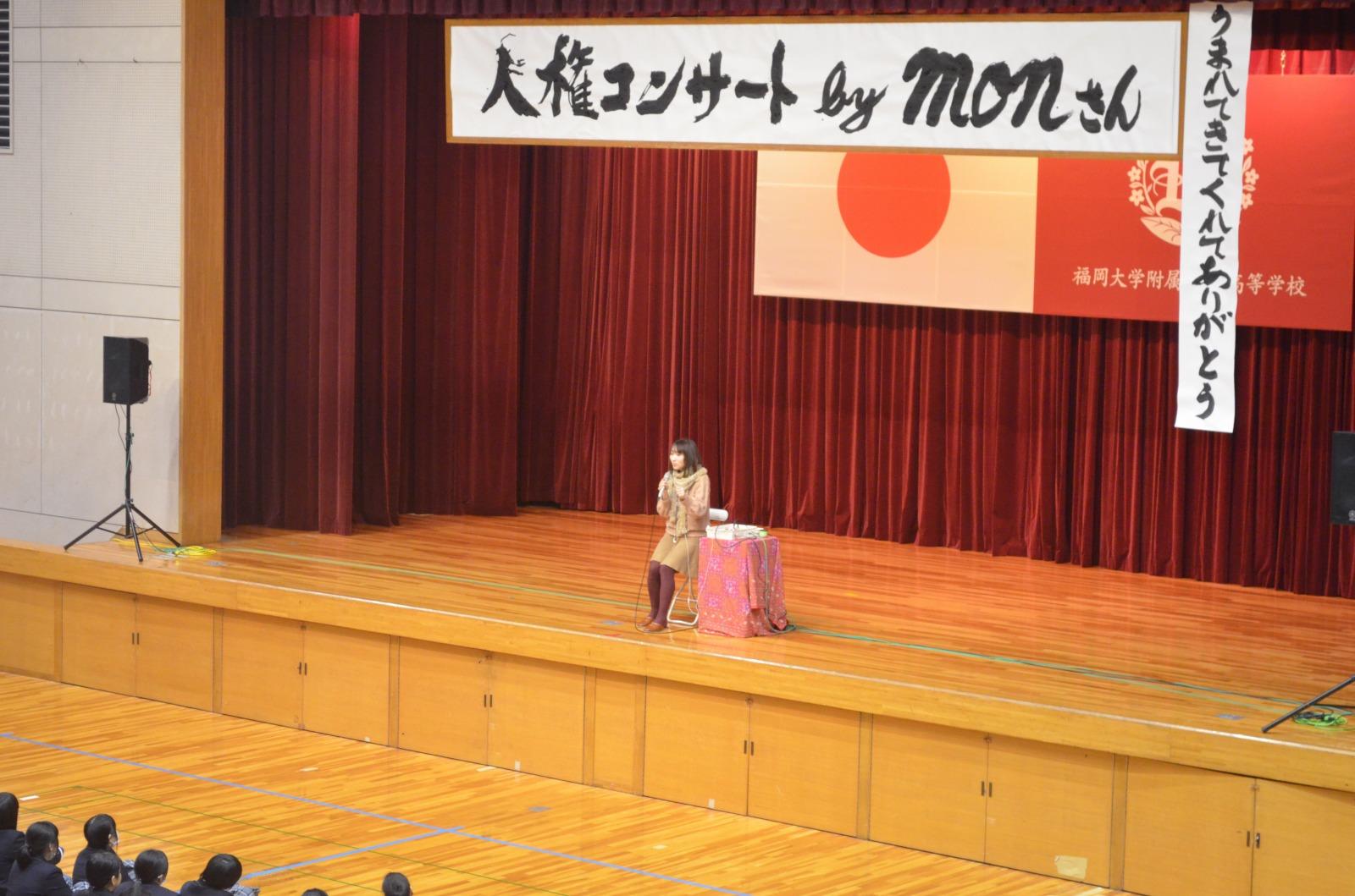うまれてきてくれてありがとう福岡大学附属若葉高等学校