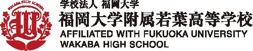 若葉高等学校